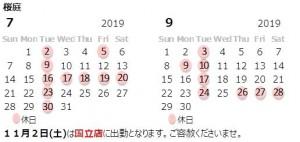 2019夏 桜庭