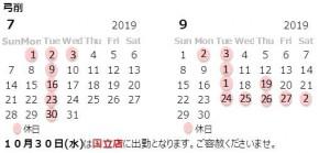2019夏 弓削