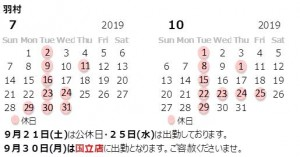 2019夏 羽村
