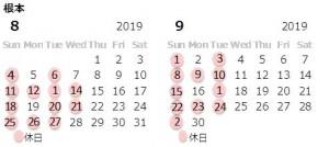 2019 夏 根本