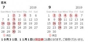 2019夏 青木