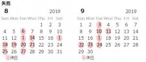 2019夏 矢島